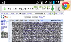 17_デスクトップ版Gmail