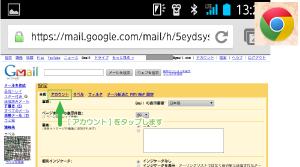 18_デスクトップ版Gmail・設定