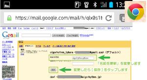 19_デスクトップ版Gmail・アカウント表示名変更