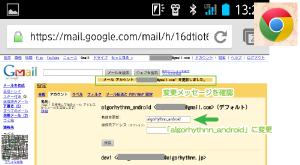 20_デスクトップ版Gmail・アカウント表示名保存