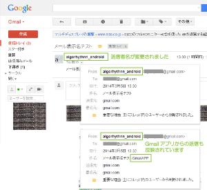 21_受信メール・Web版GmailとGmailアプリ