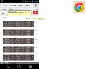 24_モバイル版Gmail表示