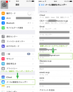 01_iPhoneメール設定
