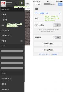05_Gmailアプリ設定メニュー