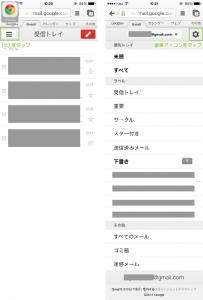 06_モバイル版Gmailの設定