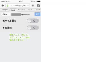 07_モバイル版Gmail設定メニュー