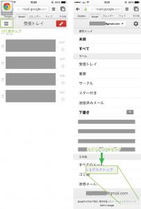 09_デスクトップ版ページの表示