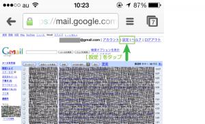 10_デスクトップ版Gmail・設定