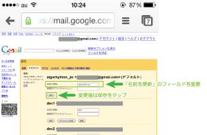 12_メールアドレス表示名の変更