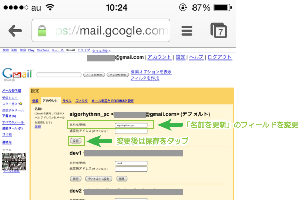 how to change age on gmail on phone