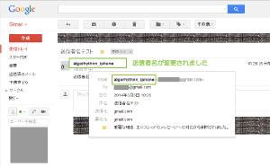 14_受信メールの表示名変更