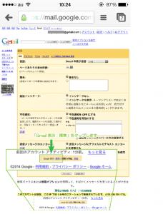15_Gmail表示:標準をタップ