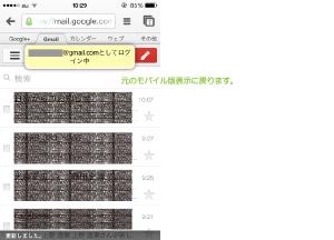 16_モバイル版Gmail表示