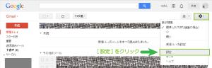 01_Gmail設定選択