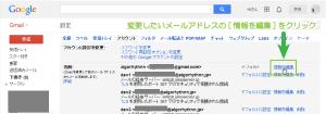 03_変更したいメールアドレスの情報を編集