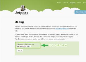 01_JetPackのデバッガサイト