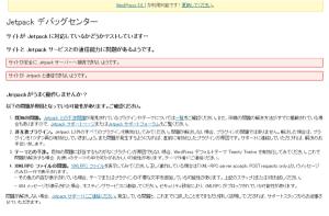 03_JetPackのデバッガ情報