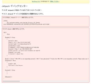 04_JetPackのデバッガ情報詳細