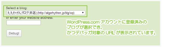 07_ログイン時のデバッガ対象URL選択と入力
