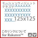 21_モーションテキスト_125x125
