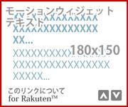 23_モーションテキスト_180x150