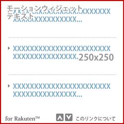 25_モーションテキスト_250x250