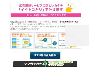 01_忍者AdMax登録ページ