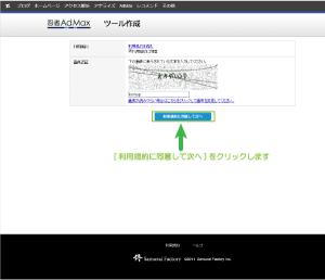 03_利用規約同意と画像認証