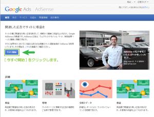 01_AdSenseサイト