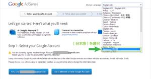 02_Googleアカウントの選択・言語選択