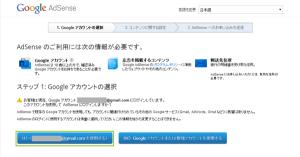 03_Googleアカウントの選択・日本語表示