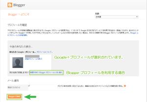 05_Bloggerプロフィール・Google+の選択
