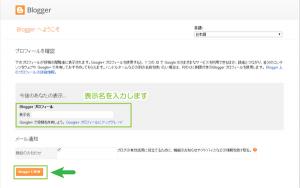 06_Bloggerプロフィール表示名設定