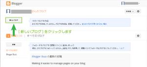 07_新しいブログの作成