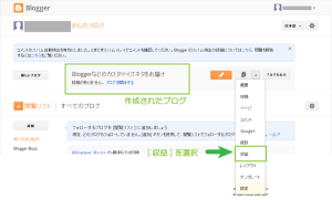 09_作成したブログ設定・収益