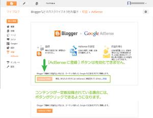 10_収益設定からAdSenseに登録ボタンの表示