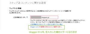 11_AdSense掲載先URLにBloggerの指定エラー