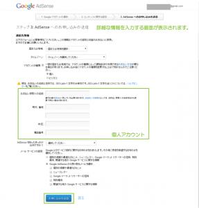 13_連絡先情報に関する入力(個人アカウント)
