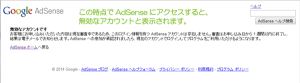 16_AdSenseページの表示(無効なアカウント)