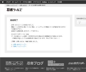 05_送信完了画面
