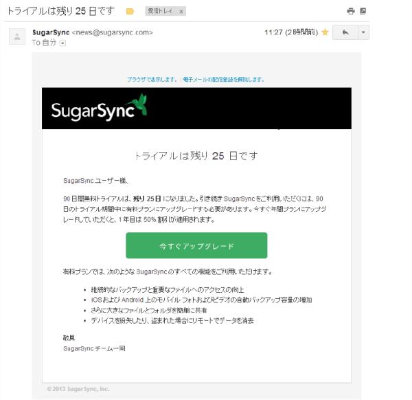 01_SugarSyncトライアル終了のお知らせ