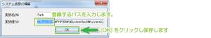 05_PATH値の編集