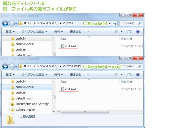 10_同一ファイル名プログラムの複数存在