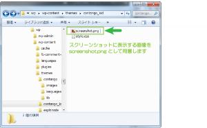 12_スクリーンショット画像の配置