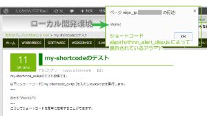 03_ショートコードパラメータを指定時