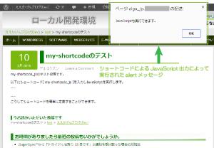 01_ショートコードによるJavaScript出力