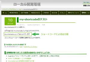 02_ショートコードによる出力