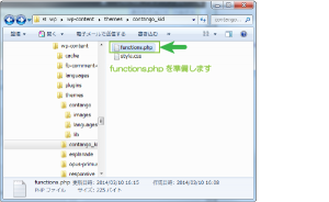 02_functions.phpの設置