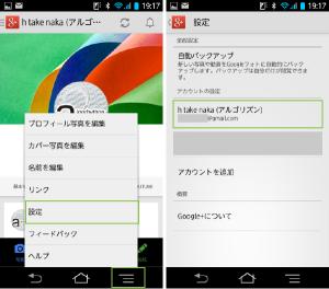 01_Google+設定とアカウントの選択