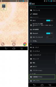 01_Android設定・位置情報アクセス